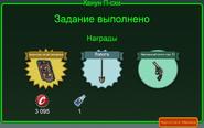 FoS Канун П-схи Награды