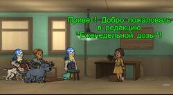 FoS Полевой репортаж