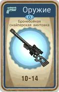 FoS card Бронебойная снайперская винтовка