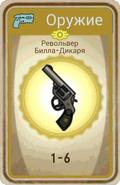 FoS card Револьвер Билла-Дикаря