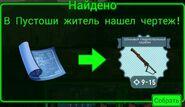 FoS recipe Штыковой гладкоствольный карабин