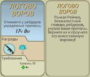 FoS Логово воров Карта