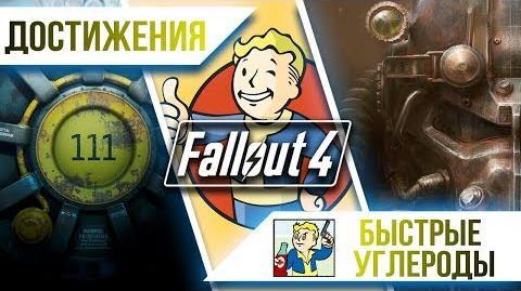 Достижения Fallout 4 - Быстрые углеводы-0