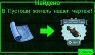 FoS recipe Хламотрон с компенсатором отдачи
