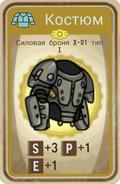 FoS card Силовая броня X-01 тип I