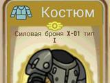 Силовая броня X-01 тип I