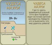 FoS Чудеса науки Карта