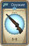 FoS card Усиленное охотничье ружьё