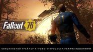 Fallout 76 — официальный трейлер игрового процесса режима Nuclear Winter для E3 2019
