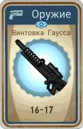 FoS card Винтовка Гаусса