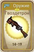 FoS card Гвоздетрон