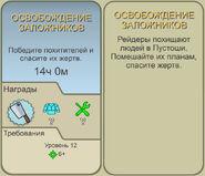 FoS Освобождение заложников Карта