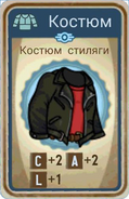FoS card Костюм стиляги
