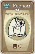 FoS card Лабораторный халат
