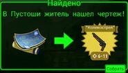 FoS recipe «Коленострел»