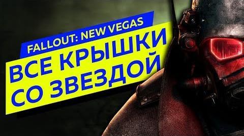 Fallout New Vegas - Все крышки со звездой