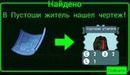 FoS recipe Костюм стиляги