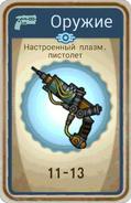 FoS card Настроенный плазм. пистолет