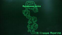 Логово Муравьиной Матки FO3
