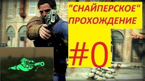 """Fallout 4 """"Снайперское"""" прохождение 0(Муха с гайками)-0"""