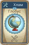 FoS Карта Глобус