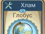 Глобус (Fallout Shelter)