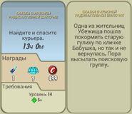 FoS Сказка о Красной Радиоактивной Шапочке Карта