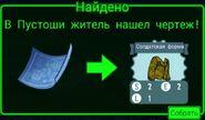 FoS recipe Солдатская форма