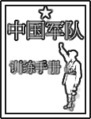 Icon Chinese Army SOP Manual.png