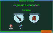 FoS Хижина не в лесу Награды