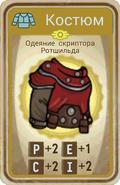 FoS card Одеяние скриптора Ротшильда