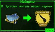 FoS recipe Магнетрон-4000