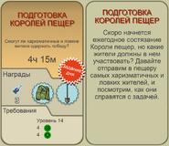 FoS Подготовка Королей пещер E Карта