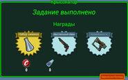 FoS Крысонатор Награды