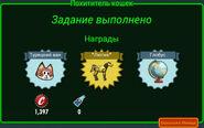 FoS Похититель кошек Награды