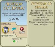 FoS Перебои со связью Карта