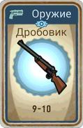 FoS card Дробовик