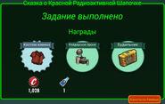 FoS Сказка о Красной Радиоактивной Шапочке Награды