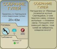 FoS Собрание гулей Карта