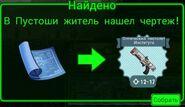 FoS recipe Оптический пистолет Института