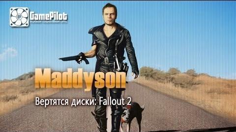 """""""Вертятся диски"""" с Ильей Мэддисоном Fallout 2"""