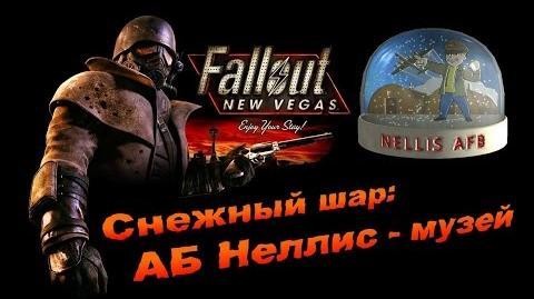 Fallout New Vegas - Снігова куля АБ Нелліс - музей