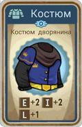 FoS card Костюм дворянина