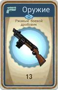 FoS card Ржавый боевой дробовик