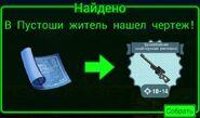 FoS recipe Бронебойная снайперская винтовка