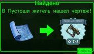 FoS recipe Лазерный пистолет