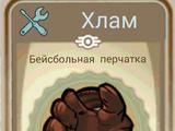 Бейсбольная перчатка (Fallout Shelter)