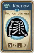 FOS Skeleton costume card