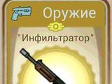 Инфильтратор (Fallout Shelter)
