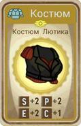 FoS card Костюм Лютика